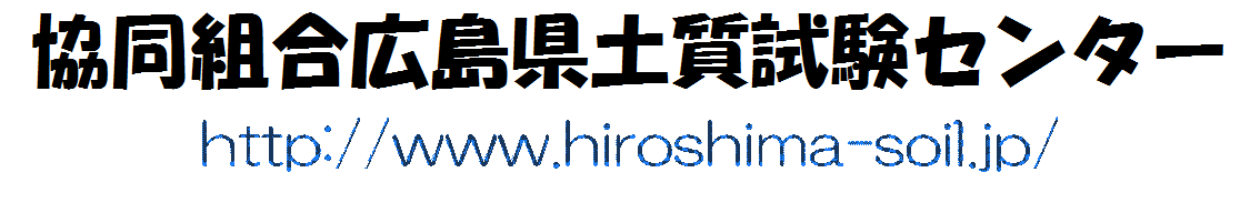 協同組合 広島県土質試験センター
